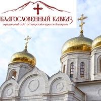 Благословенный Кавказ ВКонтакте