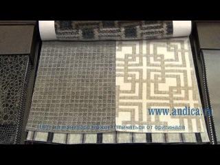 Бельгийские ткани для обивки мебели. Каталог New York.