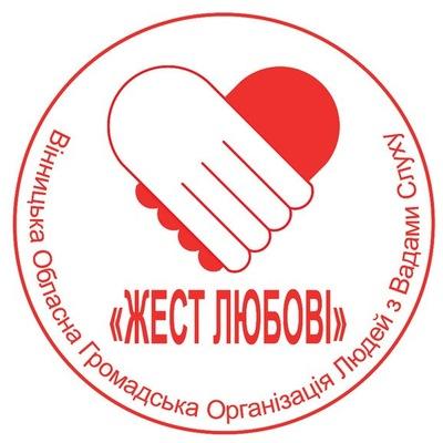Жест Любви, 9 марта 1996, Винница, id193637063