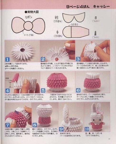 модульное оригами схемы китти