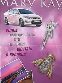 каталог духов мери кей иркутск
