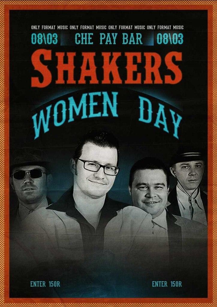 08.03 WOMEN DAY -SHAKERS в баре CHE PAY!