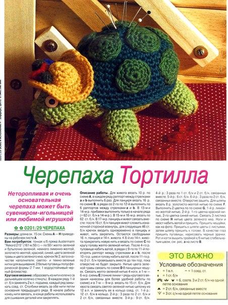 Милая игольница- черепаха