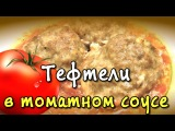 Тефтели в томатном соусе - видео рецепт