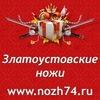Златоустовские ножи НОЖ74.ru
