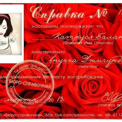 Катруся Балан, 10 мая , Винница, id163712320