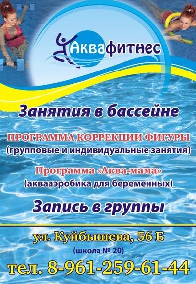 Аквааэробика Владимир, 11 марта , Владимир, id198683549