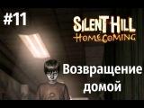 [Silent Hill Homecoming] - Возвращение домой #11