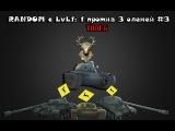 RANDOM с LvL1:Один против троих оленей #3 (T110E5) [wot-vod.ru]