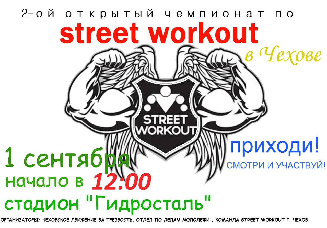 2-ой открытый чемпионат по STREET WORKOUT в Чехове!