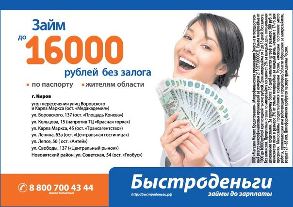 Займ на счет в банке - zajm24online.ru