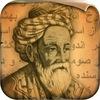 Омар Хайям и другие великие философы