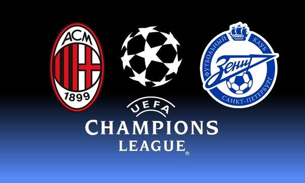 Лига чемпионов, «Милан» — «Зенит». 04.12.2012. Прямая трансляция из Италии