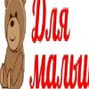 Интернет-магазин Dlababy.by. Товары для детей