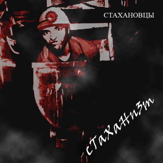 Новый EP группы СТАХАНОВЦЫ - Стаханизм (2012)