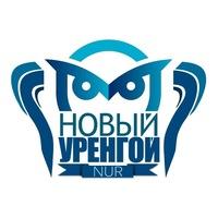 Посмотри новый уренгой дать объявление авито красноярск бесплатное объявление подать
