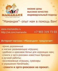 Ксения Мамандия, 29 апреля 1980, Набережные Челны, id181486099