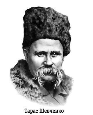 Т.Г.Шевченко.zip
