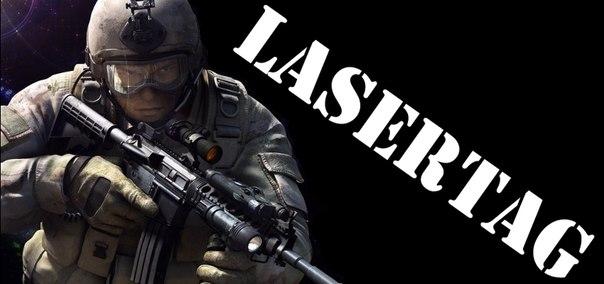 Об игре лазертаг: что это такое? - KAZARMA CLUB