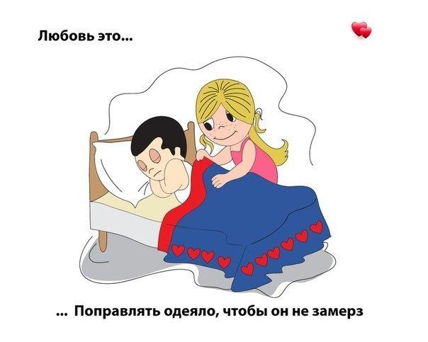 Любовь - это...