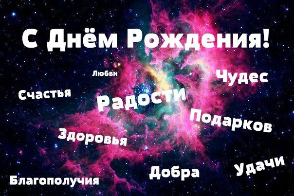 Поздравление с днем рождения космические 89