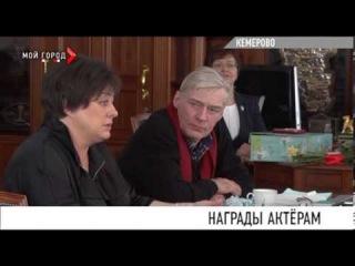 Народные артисты России Мария Аронова и Борис Щербаков приехали со спектаклем Свободная пара