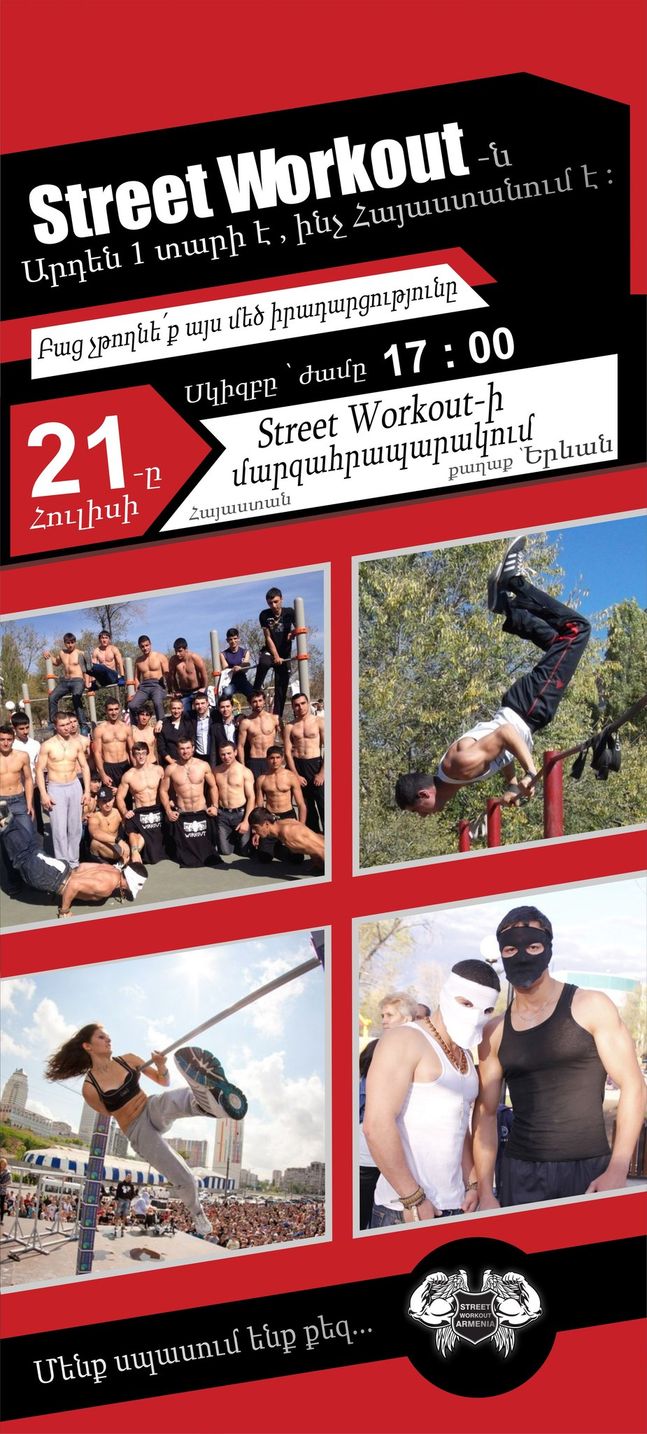 Workout Fest / 1 год Workout в Армении