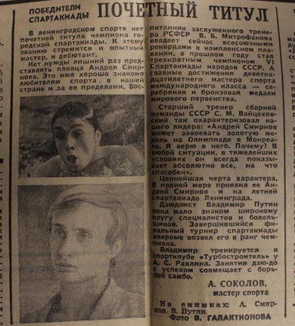 Заметка в газете: «Владимир Путин — впервые чемпион спартакиады по дзюдо»