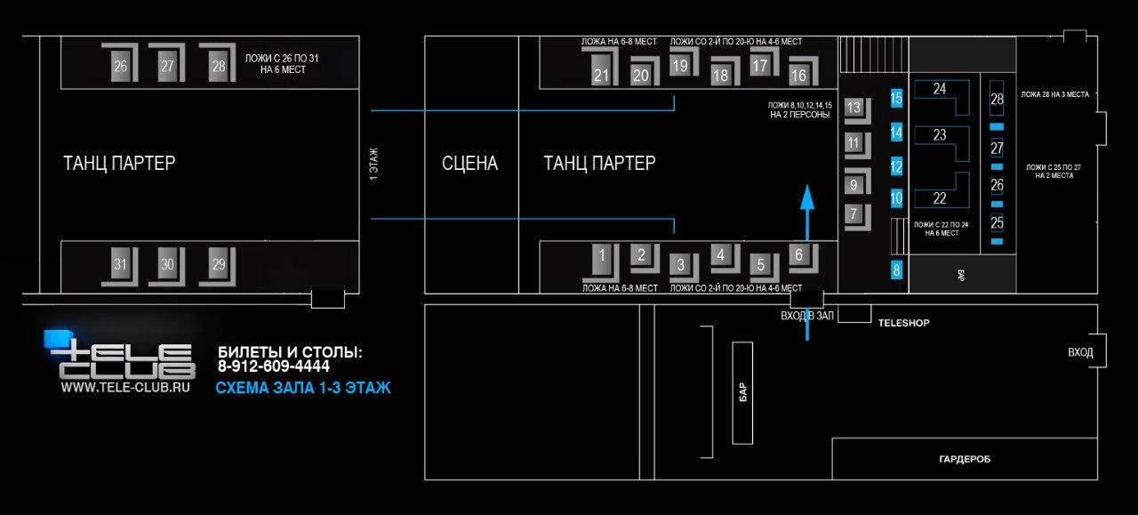 Схема зала в телеклубе