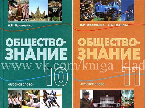 Скачать учебник по обществознанию кравченко 10-11 класс.
