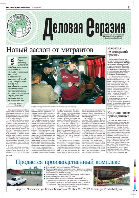 Нам костанайские новости шпаргалки газета
