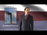 Предвыборные лозунги (из фильма