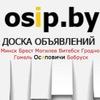 Купи - продай на osip.by