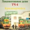 Локомотивное депо Красноармейск ТЧ-4