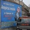 Ampirus mobile