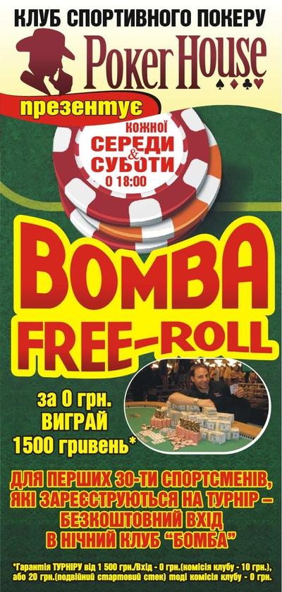 Poker House, 12 февраля , Ивано-Франковск, id33883743
