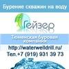 "Бурение скважин на воду в Тюмени-""ГЕЙЗЕР"""