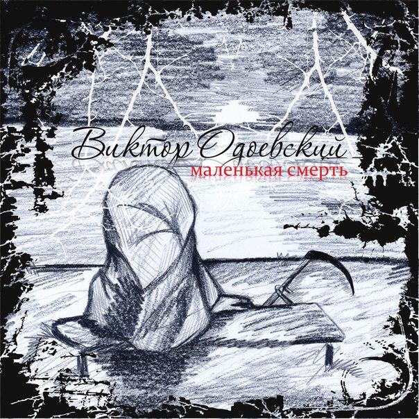Сольный альбом Виктора Одоевского (СКИПЕТР) - Маленькая смерть (2012)