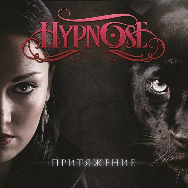Новый альбом HYPNOSE - Притяжение (2012)