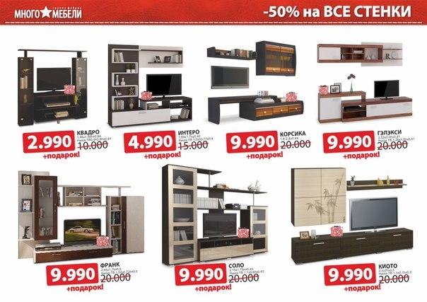 Много мебели краснодар