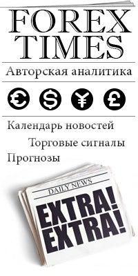 Форекс таймс