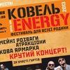"Фестиваль ""Ковель Energy 2013"""