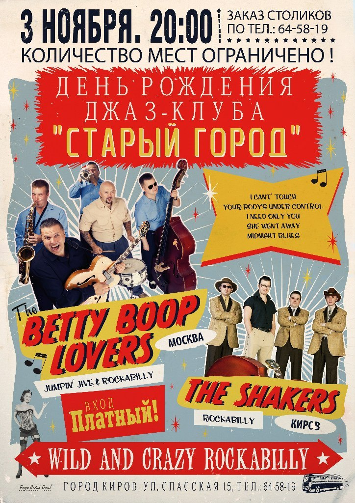 03.11 Betty Boop Lovers & The Shakers
