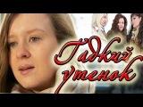 Гадкий утёнок (1 серия из 4) Мелодрама 2011