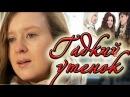 Гадкий утёнок (2 серия из 4) Мелодрама 2011