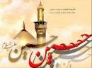 Latmiya Ya Hussein ibni Ali