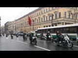 Открытие мотосезона в Санкт-Петербурге, 11 мая 2013. Проезд колонны, начало