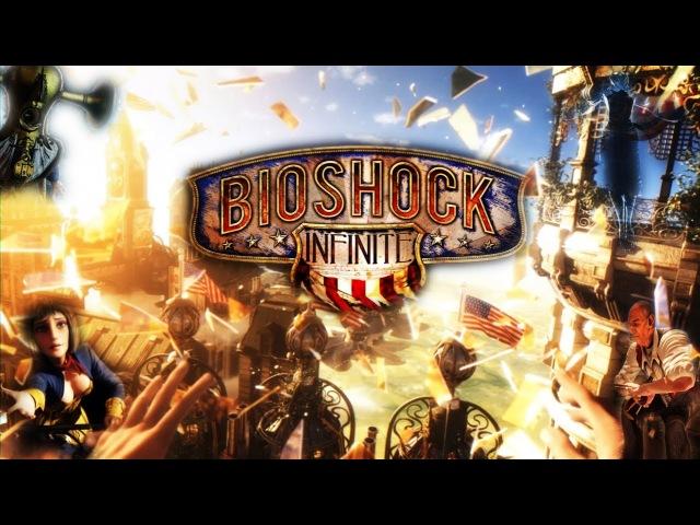 Прохождение BioShock: Infinite ( часть 22)