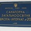 Загальноосвітня Санаторна Школа - інтернат № 20