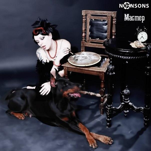 Новый сингл NONSONS - Мастер (2012)